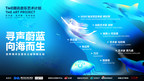Tencent Music and WWF Launch Non-profit Music Project for World...