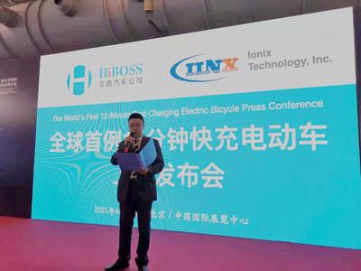 Mr. Yan Yang spoke at the press conference