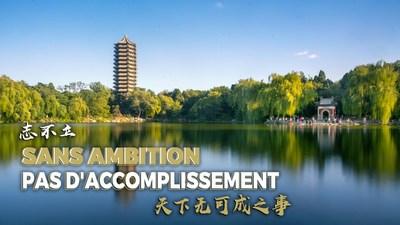 CGTN: Qu'y a-t-il derrière les grandes ambitions de la jeunesse chinoise ?