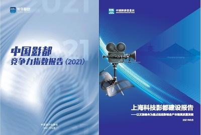 Fotografía: El informe de 2021 sobre el índice de competitividad de las ciudades cinematográficas y televisivas en China y el informe sobre la creación de la Ciudad cinematográfica y televisiva de alta tecnología de Shanghái, publicado por CEIS. (PRNewsfoto/Xinhua Silk Road)