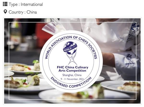 """""""第二十三届FHC中国国际烹饪艺术比赛""""隆重升级"""