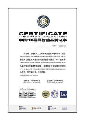 Certificat reconnaissant Shanghai Electric comme l'une des 50 marques ayant le plus de valeur en Chine, délivré par World Brand Lab le 22 juin. (PRNewsfoto/Shanghai Electric)
