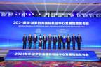 Xinhua Silk Road : Shanghai conserve la troisième place au classement des centres d'expédition internationaux en 2021