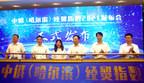 Xinhua Silk Road : Le rapport 2021 sur l'indice économique et...