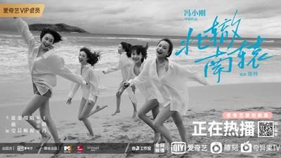 iQIYI Premieres Feng Xiaogang-directed Series 'Crossroad Bistro' (PRNewsfoto/iQIYI)