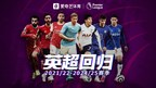 iQIYI Sports and Premier League Reach Exclusive Broadcasting Rights Cooperation for Four Years