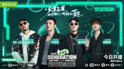iQIYI Releases New Generation Hip-Hop Project to Empower the Next Generation of Rappers