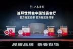 巴马茶被选为中国菜系官方指定白茶和官方指定普洱茶2020迪拜世博会中国馆文化中心