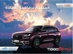 Chery TIGGO 8 PRO Available in Iraq From September 8...
