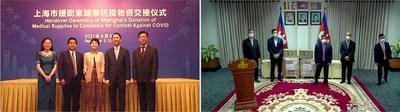 Ceremonia de entrega de la donación de suministros médicos de Shanghái a Camboya para combatir la COVID-19