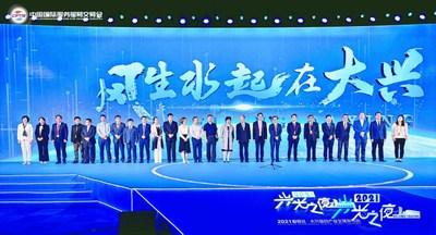 A Daxing Comprehensive Industry Global Conference foi realizada durante a China International Fair for Trade in Services (CIFTIS) de 2021, encerrada em 7 de setembro de 2021. (PRNewsfoto/Xinhua Silk Road)