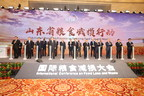 Int'l Conference on Food Loss and Waste Opens in Jinan, Shandong...