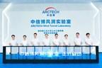 Arctech lanza el primer laboratorio de túneles eólicos de una compañía PV en el mundo para aumentar de manera inteligente la estabilidad de los seguidores