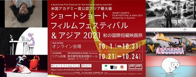 SSFF & ASIA 2021 Screening in Autumn will be held from Oct.1 to 31 at Online & Tokyo Metropolitan Photographic Art Museum from Oct. 24-31