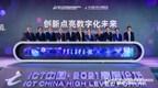 PT Expo China 2021 Opens in Beijing