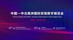 《2021年中国-中美北美国际贸易数字博览会邀请函