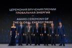 全球能源奖为来自希腊、意大利、俄罗斯和美国的获奖者举行颁奖仪式