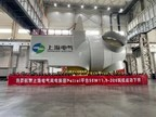 上海电气推出11兆瓦直驱涡轮平台SEW11.0-208