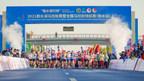 2021 Hengshui Lake Marathon & National Marathon Championships (Hengshui Station) kicks off