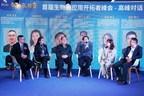 2021 Bio-enzyme Application Explorer Summit held in Chengdu
