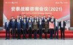2021 SJTU-ACEM Strategy Meeting Held Successfully