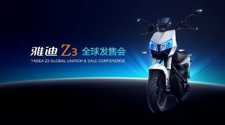 Yadea Z3 Launched Globally to 66 countries.