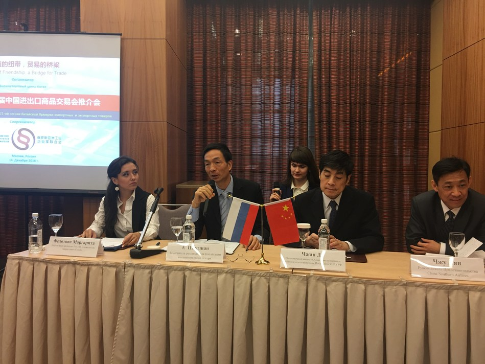 Guest was giving keynote speech at 121st Canton Fair promotion event in Moscow (PRNewsFoto/Canton Fair)