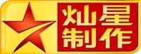 Canxing - Star China