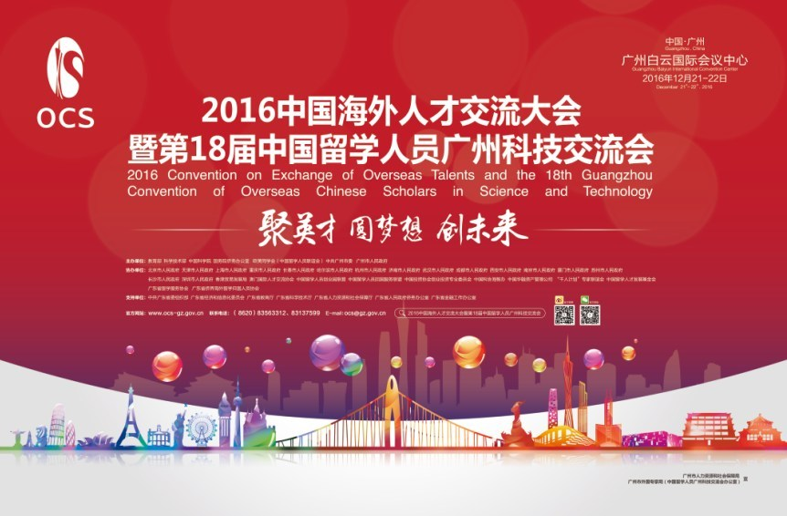 2016 Convention on Exchange of Overseas Talents and the 18th Guangzhou Convention of Overseas Chinese Scholars in Science and Technology (OCS for short) will be held during September 21st to 22nd at Guangzhou Baiyun International Convention Center.