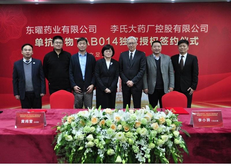 Exclusive licensing ceremony of Monoclonal Antibody Drug TAB014