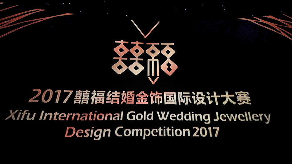 Xifu International Wedding Jewellery Design Competition