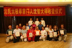 Master Shen Zhi held a ceremony to enroll his apprentices in Sanya (PRNewsFoto/Shen's Tai Chi)