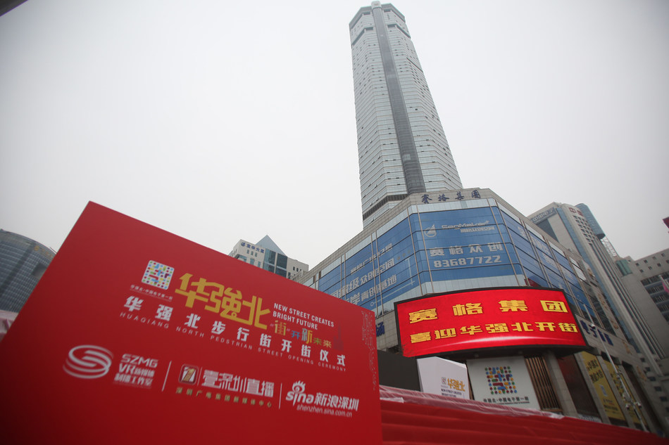 Ceremony for the reopening of Huaqiangbei pedestrian street