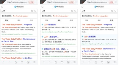 Examples of Sogou Overseas Search