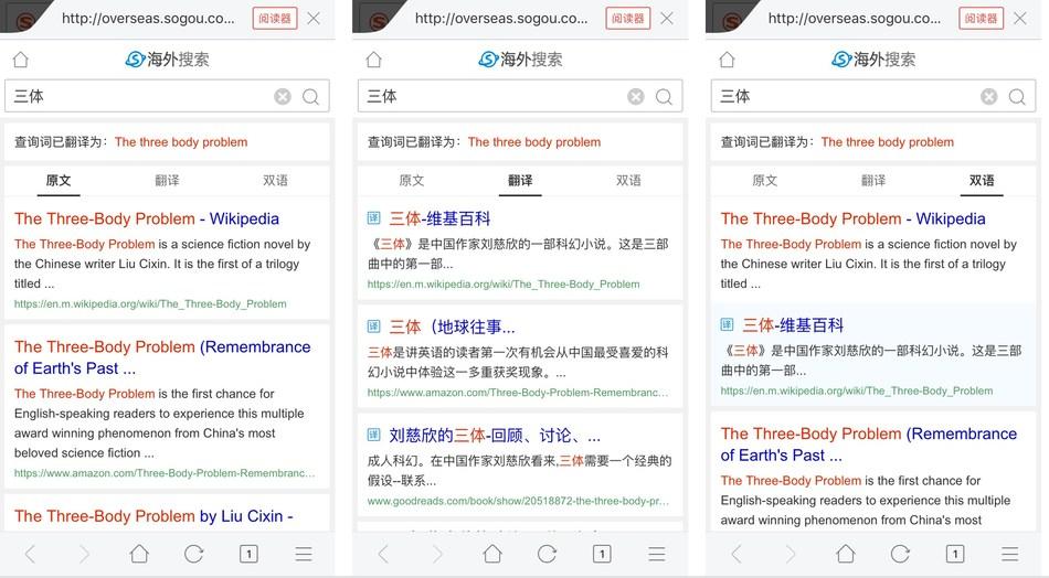 Examples of Sogou Overseas Search