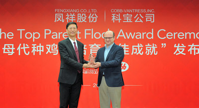 Fengxiang Co., Ltd. was Awarded the Top Parent Flock Award and Chinese Broiler Breeding Renews the Global Record