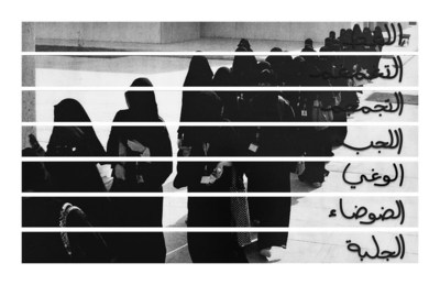 Misunderstood Sounds (The State of Disappearance Series) by Manal AlDowayan