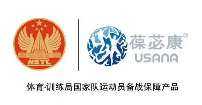 USANA Health Sciences' China Subsidiary, BabyCare Ltd., Becomes An Official Sponsor Of China's General Administration Of Sports Training Bureau