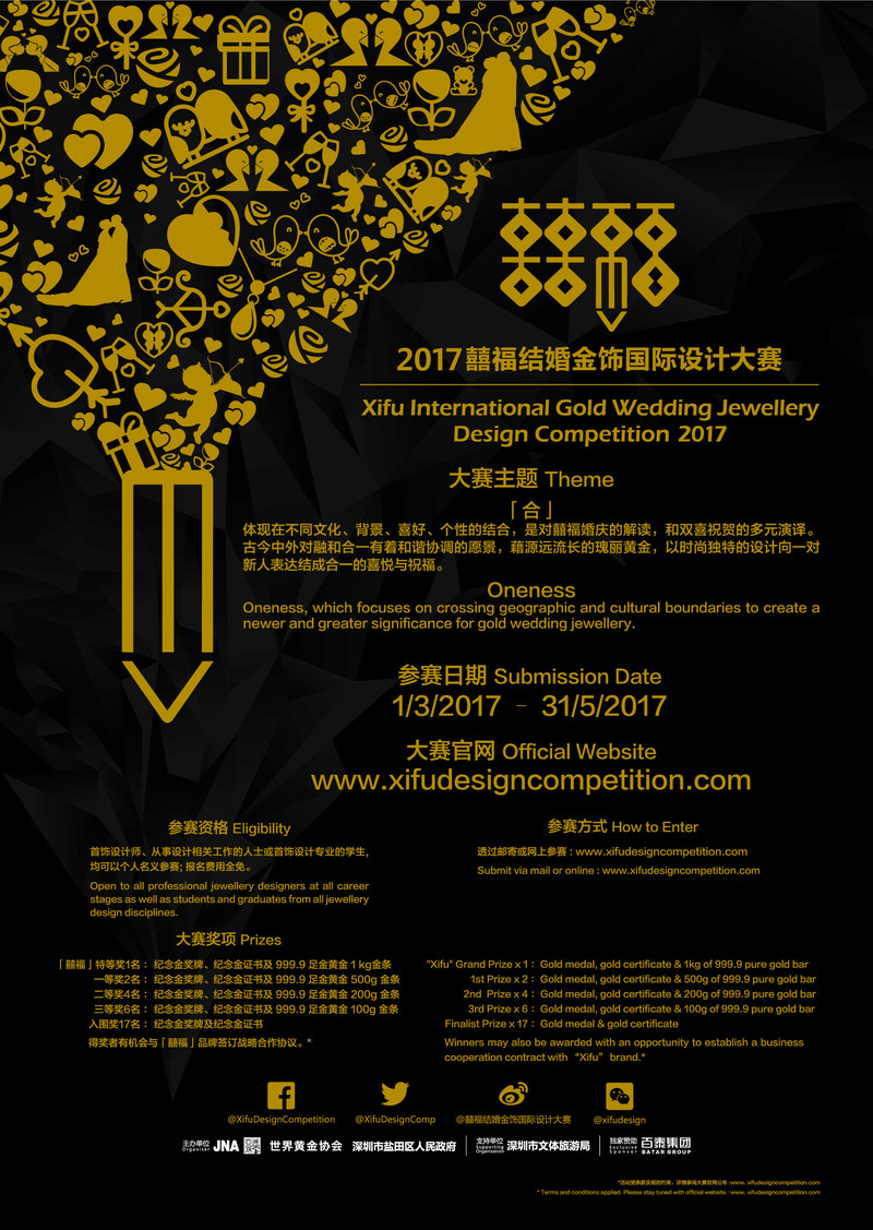 'Oneness' is the theme of Xifu International Gold Wedding Jewellery Design Competition 2017.