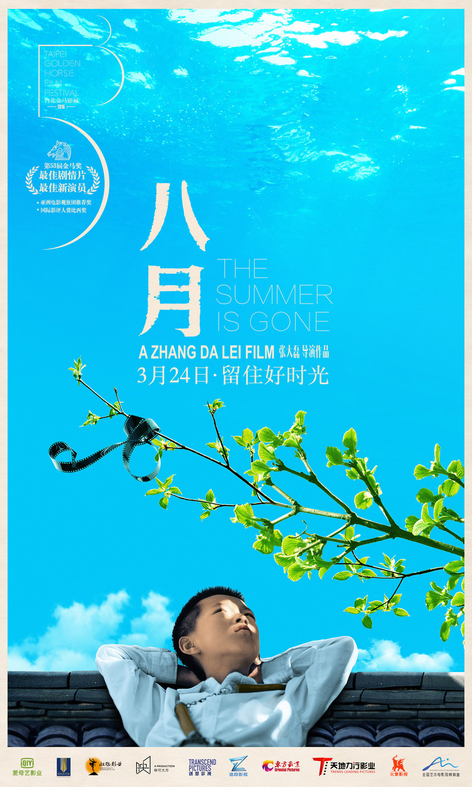 The Summer is gone, an iQIYI film and the winner of The Best Feature Film at 53rd Golden Horse Award in Taiwan