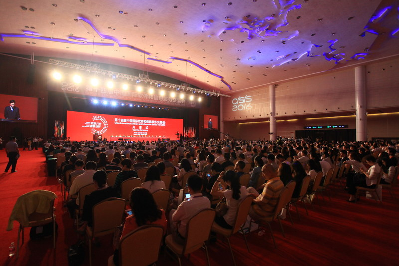 The Ceremony of China International Software and Information Service Fair