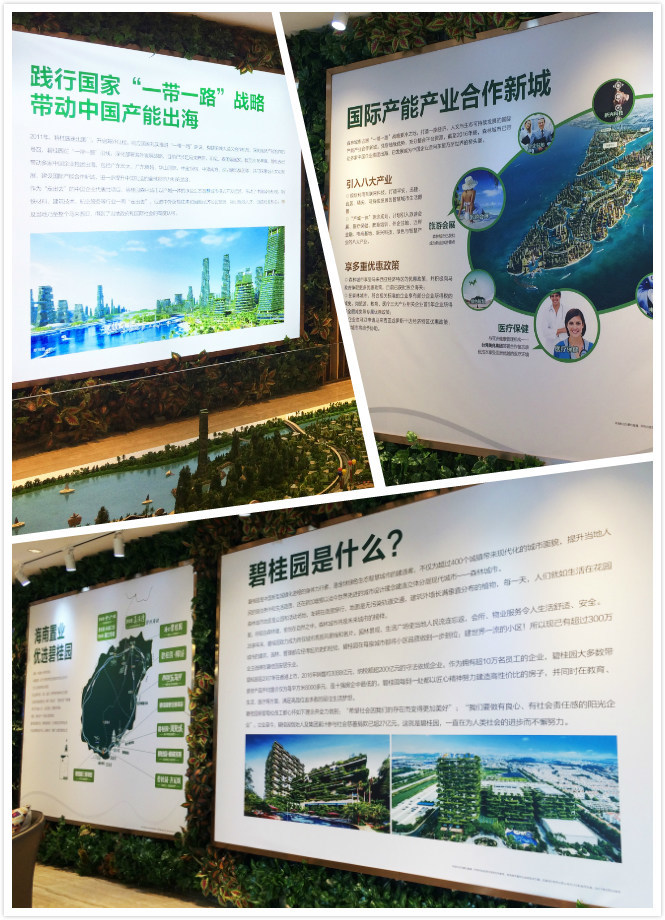 "The upgraded IECs place emphasis on Forest City's positioning as ""Futuristic and Sustainable City"". In addition, every IEC also carries the brand image of Country Garden Group and displays for the group's Hainan resort development."