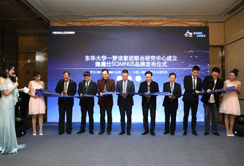 The Opening Ceremony for Joint Research Center founded by Donghua University along with Home textile brand Mendale and the brand launch of SOMNUS