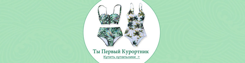 New stylish swimwear on Globalegrow's Russian website