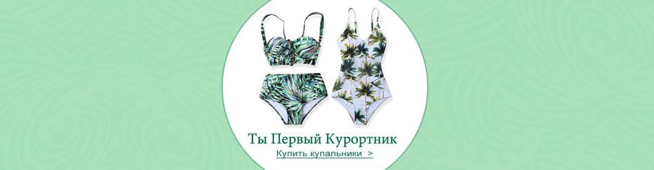 New stylish swimwear on Globalegrow's Russian website