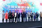 China International Furniture Fair and Pinnacle Awards Launch Asia-Pacific Awards