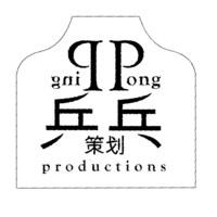 (PRNewsFoto/Ping Pong Productions)
