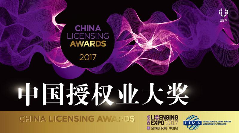 China Licensing Awards 2017
