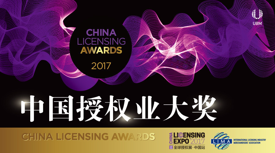 China Licensing Awards 2017