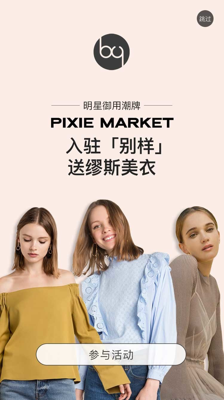Pixie Market welcome page on the Beyond App.